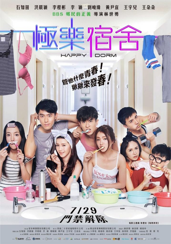 Happy Dorm (极乐宿舍) Movie Review